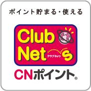 CNポイント2