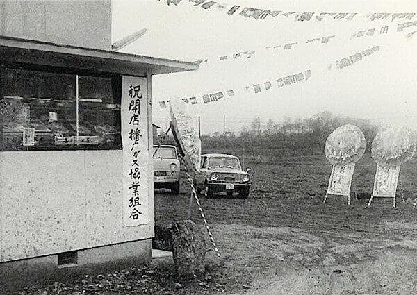 播磨ガス協業組合