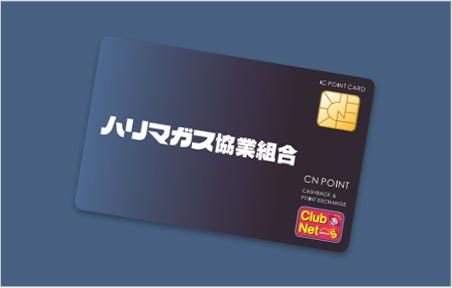 ハリマガスポイントカード02